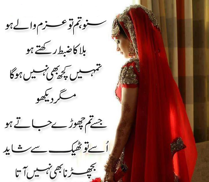 Poetry Romantic & Lovely,Urdu Shayari, Ghazals Baby Videos