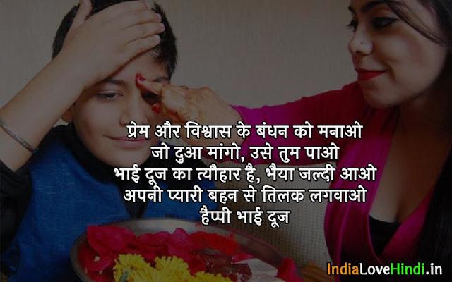 bhai dooj funny images