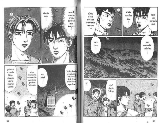 Initial D - หน้า 24