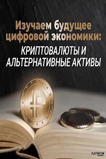 monety-kniga-kriptovalyuta-platinkoin