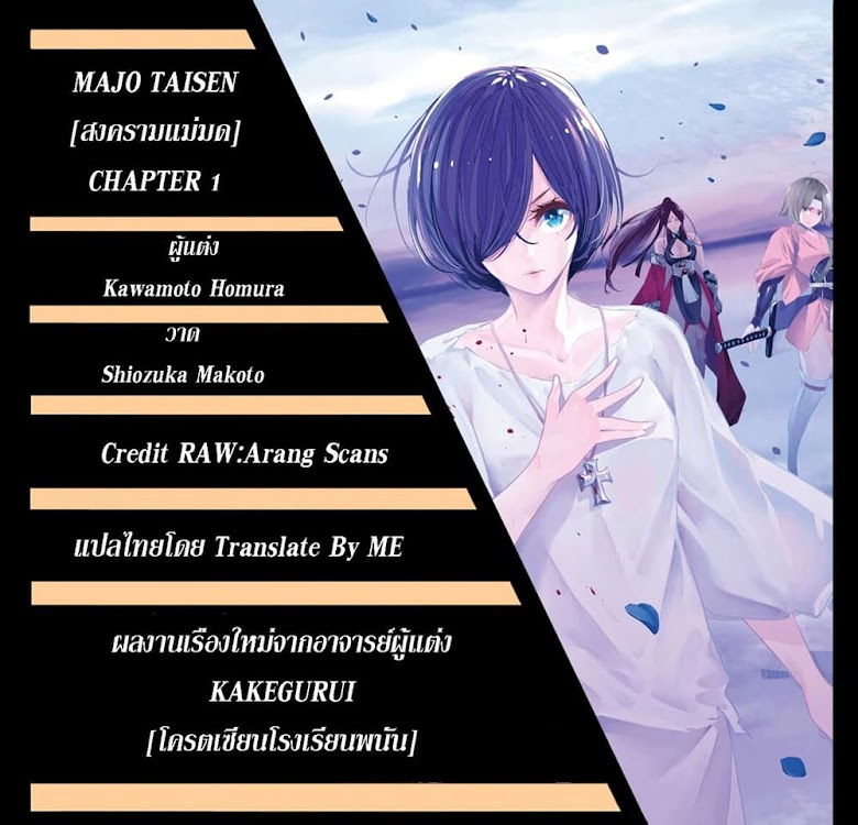 Majo Taisen – The War of Greedy Witches - หน้า 1