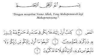 Teks Bacaan Surat Al A'raf dan Terjemahannya