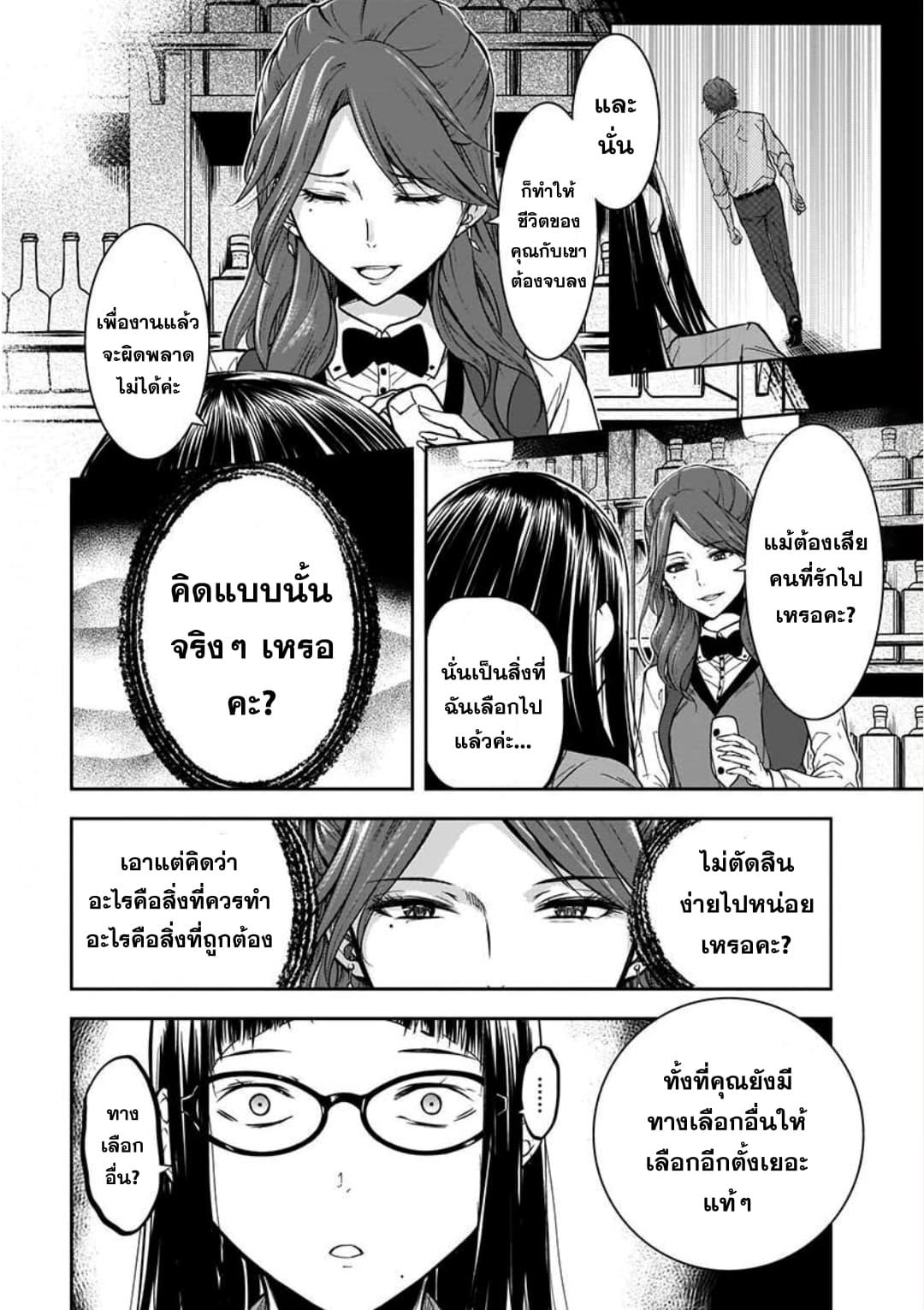 อ่านการ์ตูน Kanojo Gacha ตอนที่ 6 หน้าที่ 13