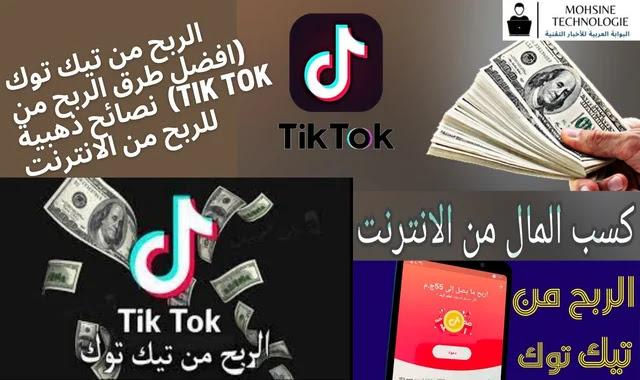 طرق الربح من تيك توك, كيفية الربح من تيك توك, كيفية الربح من التيك توك, طريقة الربح من التيك توك, تطبيق تيك توك tik tok, طريقة ربح المال من تيك, ربح المال من تيك توك, ربح المال من التيك توك, تفعيل الربح من تيك توك, المتابعين للربح من التيك توك, عدد المتابعين للربح من التيك, الربح من تيك توك كيفية, الربح من تيك توك tiktok, كيفية ربح المال من التيك, كيفية تربح من تيك توك, البث المباشر على التيك توك, البث المباشر الربح من الانترنت, البث المباشر على تيك توك, المباشر على تيك توك mp, طريقة الربح من تيك توك, طريقة عمل لايف علي تيك, المال من التيك توك تيك, المال من تيك توك البث, شروط الربح من التيك توك, شروط تفعيل الربح من تيك, عمل لايف علي تيك توك, تيك توك كيفية ربح المال, تيك توك البث المباشر تحديث, التيك توك تيك توك البث, توك البث المباشر تحديث جديد, توك تيك توك البث المباشر, توك  هديا البث المباشر, الربح من خلال تطبيق تيك, الربح من تطبيق tik tok,