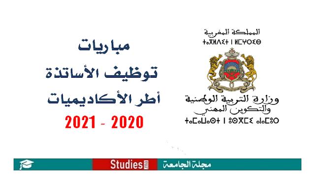 التسجيل القبلي للتعبير عن الرغبة في الترشيح لمباريات توظيف الأساتذة أطر الأكاديميات 2020-2021