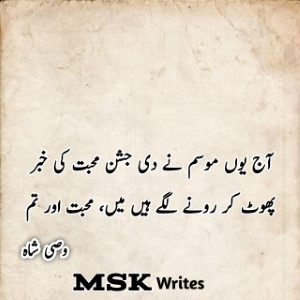 Poetry Of Wasi Shah
