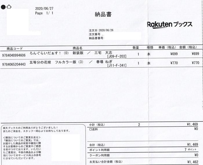 楽天ブックス 2020/6/26 のレシート