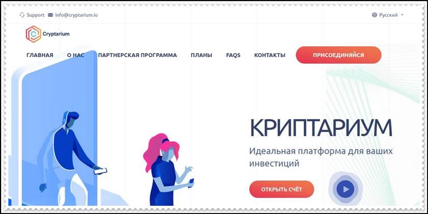 Мошеннический сайт cryptarium.io – Отзывы, развод, платит или лохотрон? Мошенники
