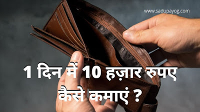 How to Earn 10000 Rs in One Day, How to Earn Money Online, Online Paise Kaise Kamaye