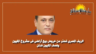 الريف المصرى تحذر من عروض بيع أراضى فى مشروع المليون ونصف المليون فدان