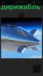 дирижабль с крыльями и рулем спокойно плывет по воздуху с пассажирами на борту