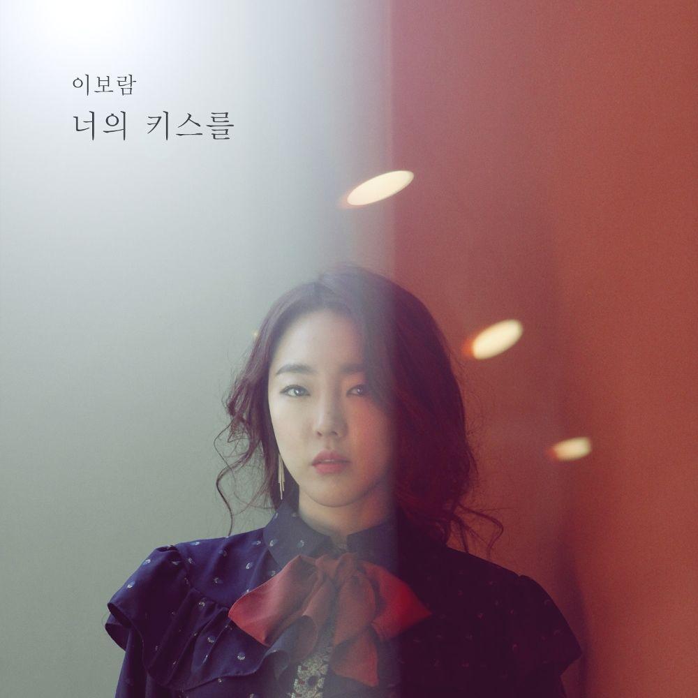 Lee Boram – 너의 키스를 – Single