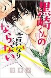 Finaliza el manga «Kurosaki-kun no Iinari ni Nante Naranai»