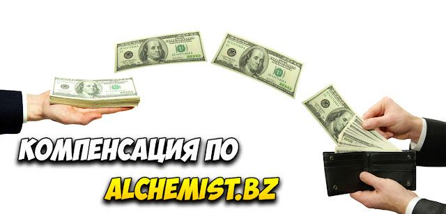 Компенсация по alchemist.bz