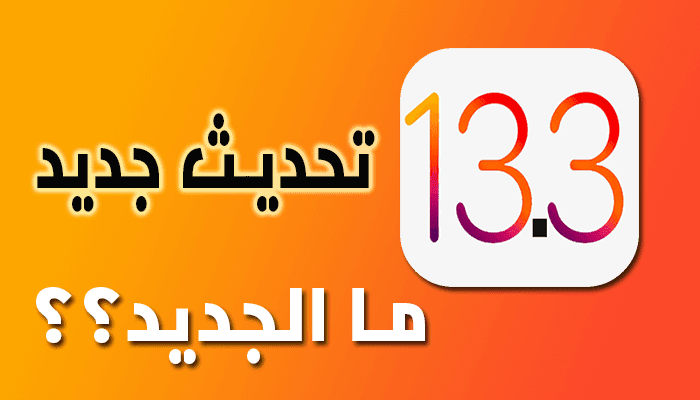 https://www.arbandr.com/2019/11/Apple-release-ios13.3-ipados-13.3.html