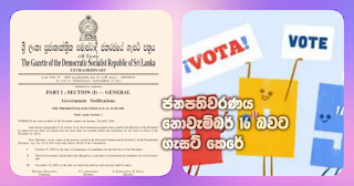 Presidential elections on November 16 ... already gazetted