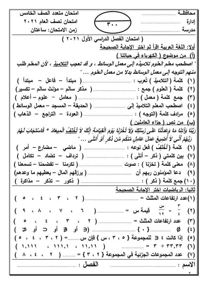 نماذج امتحانات موحدة الصف الرابع الابتدائي 2021 , نموذج امتحان موحد الصف الخامس الابتدائي , نماذج استرشادية للصف السادس الابتدائي ,امتحان موحد للصف الخامس الابتدائي , نماذج استرشادية للصف الخامس الابتدائي , نماذج امتحانات الصف الخامس الابتدائي ,نموذج امتحان الصف الخامس الابتدائي لغات , نماذج امتحانات الصف السادس الابتدائي الترم الاول 2021