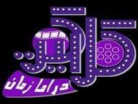 تردد قناة كلاكيت دراما زمان