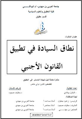 مذكرة ماستر: نطاق السيادة في تطبيق القانون الأجنبي PDF