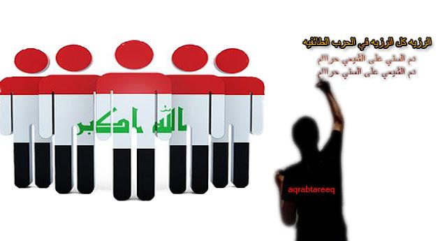 الرزيه , الحرب, الطائفيه, دم ,السني , الشيعي, حرام