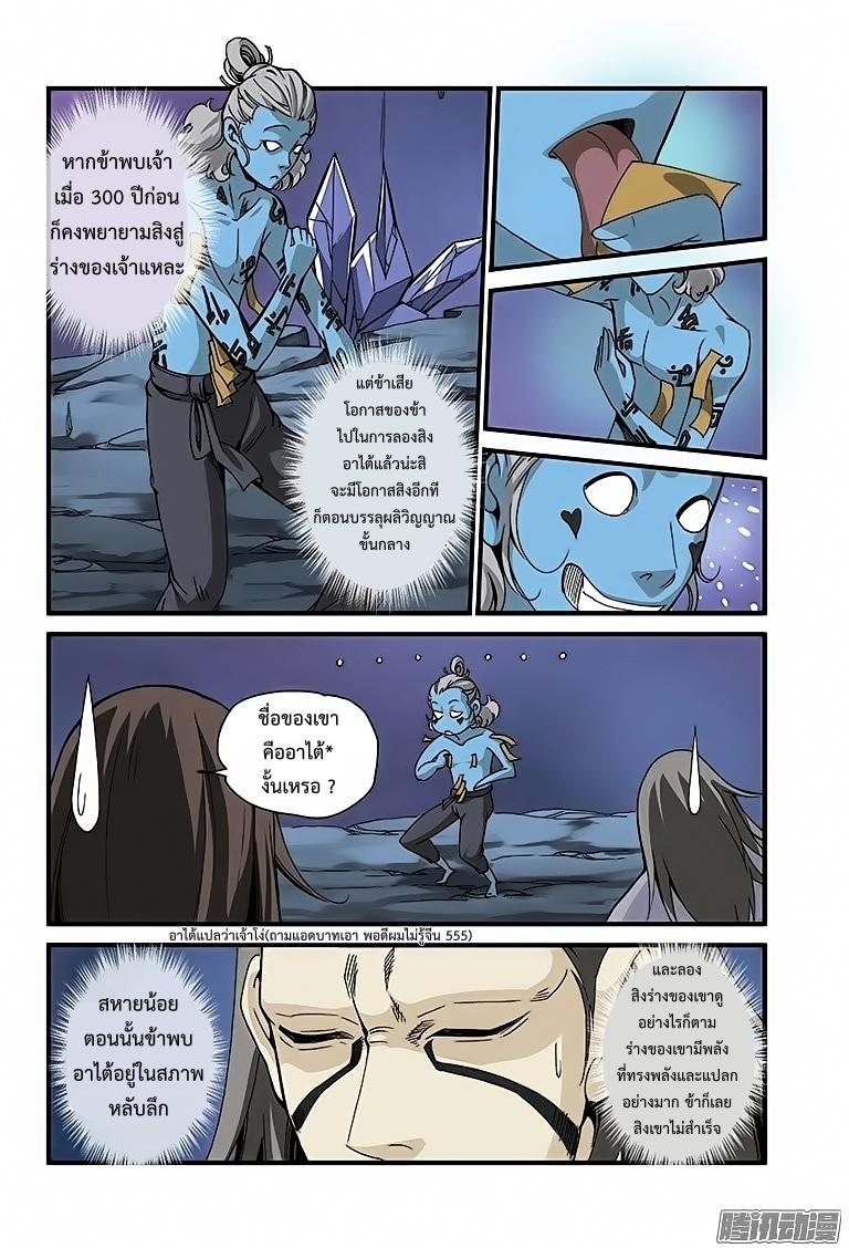 อ่านการ์ตูน Xian Ni 42 ภาพที่ 13