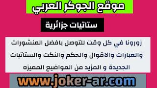ستاتيات جزائرية status algeriene 2021 - الجوكر العربي