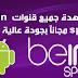 أقوى تطبيق لمشاهدة القنوات المشفرة Bein Sport وsky sport و أيضا الأفلام بجود HD للأندرويد