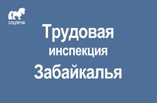 Инспекция труда Забайкальский край
