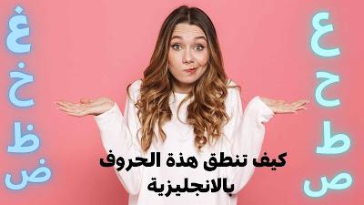 ترجمة الحروف ع غ ح خ ط ظ ص ض من العربية للانجليزية