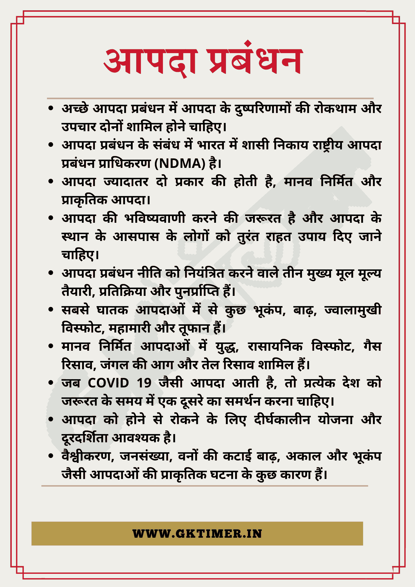 आपदा प्रबंधन पर  निबंध | Essay on Disaster Management in Hindi | 10 Lines on Disaster Management in Hindi