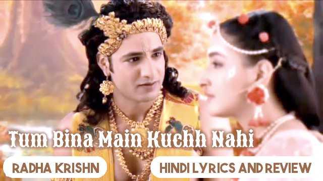 तुम बिना मैं कुछ नहीं हूं Lyrics And Review – Radha Krishna