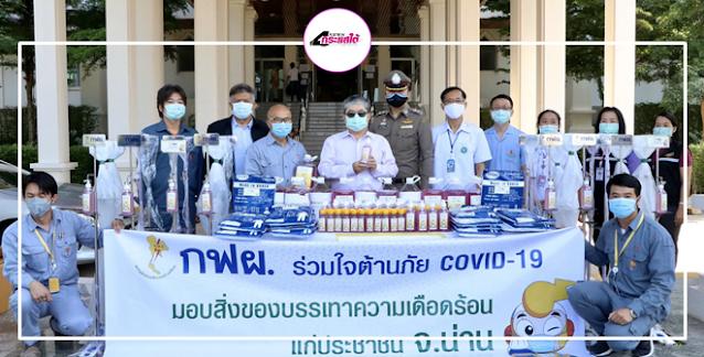 กฟผ. เคียงข้างคนไทยทุกวิกฤต ส่งมอบอุปกรณ์ทางการแพทย์สู้ COVID-19 ให้ประชาชน จ.น่าน