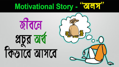 positive stories bangla, motivational stories, bangla golpo, inspirational short stories