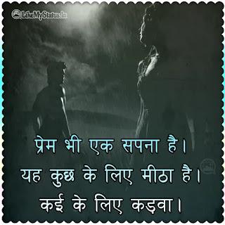 Hindi shayari about love