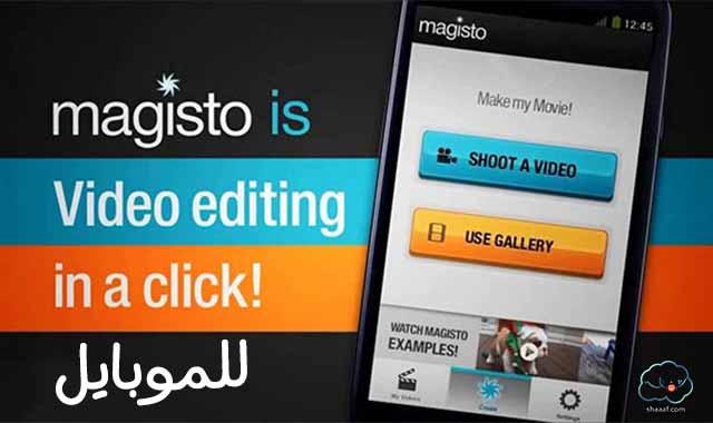 Magisto للموبايل