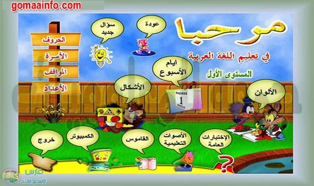 تحميل موسوعة مرحبا لتعليم اللغة العربية للأطفال
