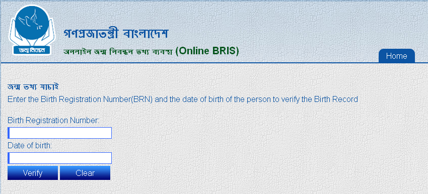 How to check Bangladesh Birth Record Online ~ Tricks world