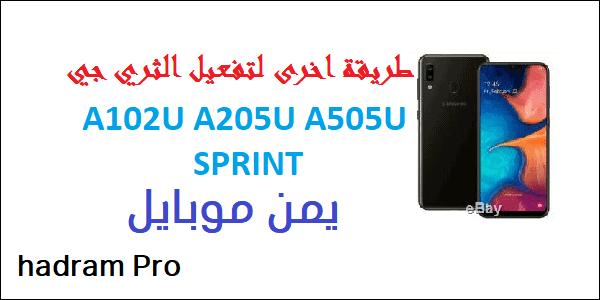تفعيل الثري جي 3G A102U A205U A505U الإصدار 9
