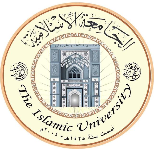 وظائف في الجامعة الإسلامية في النجف؟