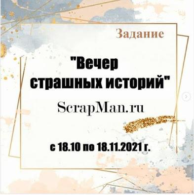 Вечер страшных историй 18/11
