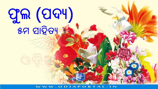 """""""ଫୁଲ (ପଦ୍ୟ)"""" - ୫ମ ସାହିତ୍ୟ (୫ମ ଅଧ୍ୟାୟ) - ବିଷୟ, ଶବ୍ଦାର୍ଥ ଓ ଉତ୍ତରମାଳା, Phula by pandit mrutynjaya rath, opepa odia book 5th class, online odia books"""