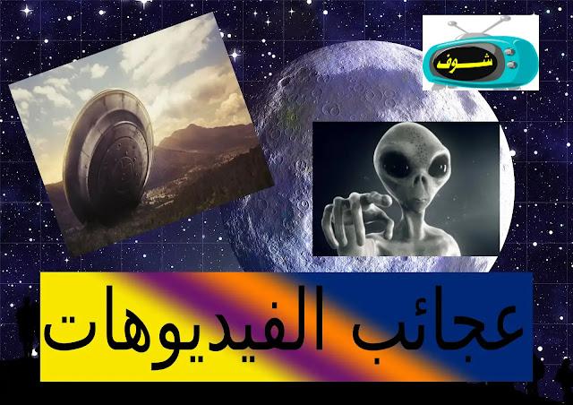 مخلوقات فضائية,هل يوجد مخلوقات فضائية,فضائية,أبرز 5 علامات على وجود مخلوقات فضائية,وجود مخلوقات فضائية,المخلوقات الفضائية,مخلوقات,كائنات فضائية,مخلوقات فضائية 2016,مخلوقات فضائية 👽🔥,اسماء مخلوقات فضائية,مخلوقات فضائية في مصر,مخلوقات فضائية غريبة,مخلوقات فضاء,مخلوقات غريبة,اكتشاف مخلوقات فضائية,مخلوقات فضائية حقيقية,مخلوقات فضائية في المغرب,مخلوقات فضائية في العراق,شابة تشاهد مخلوقات فضائية,مخلوقات فضائية في الجزائر,يؤكد عن وجود مخلوقات فضائية,مخلوقات فضائية في السعودية,هل يوجد مخلوقات فضائيه
