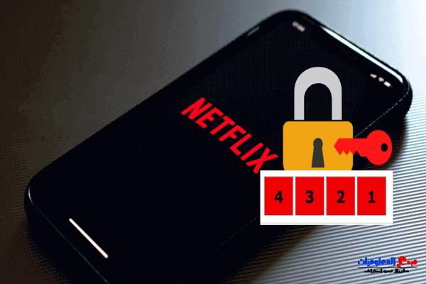 كيفية حماية ملف تعريف Netflix الخاص بك باستخدام رمز PIN و حمايته من المتطفلين
