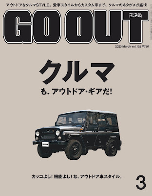 GO OUT (ゴーアウト) 2020年03月号