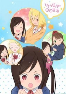 الحلقة 11 من انمي Hitoribocchi no Marumaru Seikatsu مترجم بعدة جودات