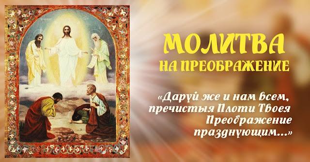 19 августа преображение господне молитва