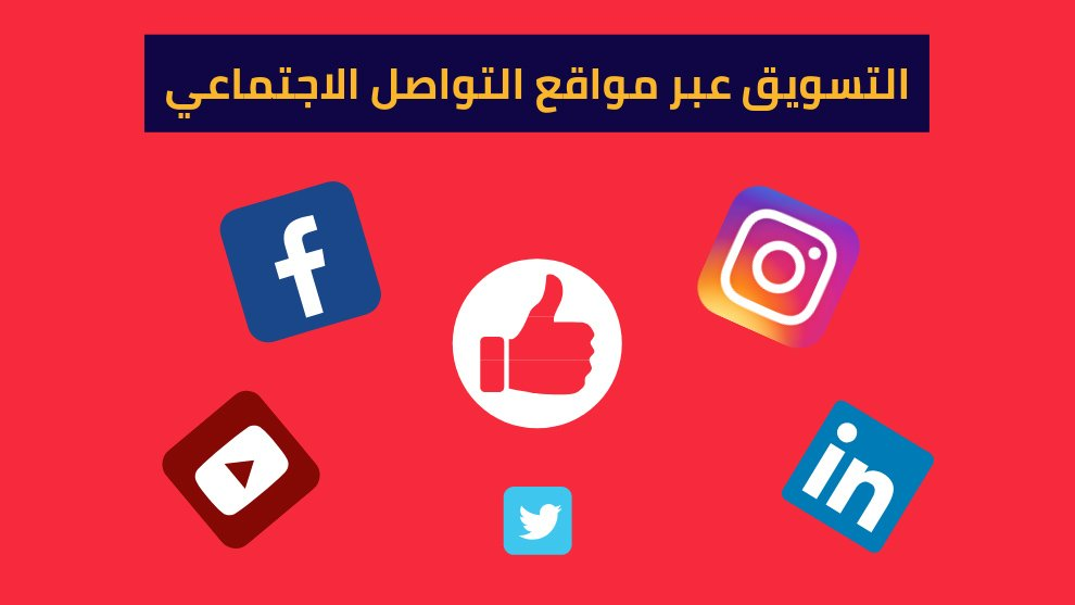 التسويق-عبر-مواقع-التواصل-الاجتماعي-2020