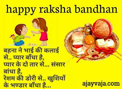 Hindi shayaris for Raksha Bandhan