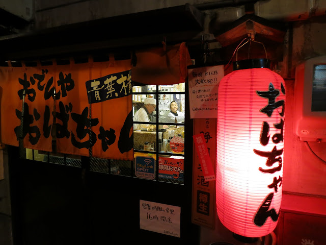 Aoba Yokocho. Oden. Shizuoka. Tokyo Consult. TokyoConsult.