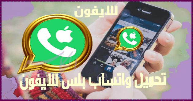 تحميل واتس ذهبي للايفون WhatsApp Gold IOS واتساب بلس ضد الحظر الإصدار الأخير بدون جليبريك